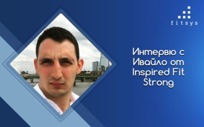 Интервю с Ивайло Иванов – Inspired Fit Strong