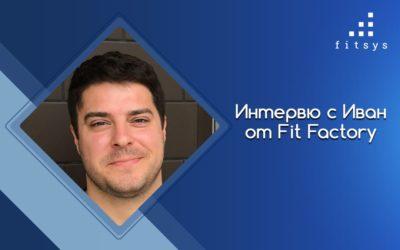 Интервю с Иван от Fit Factory