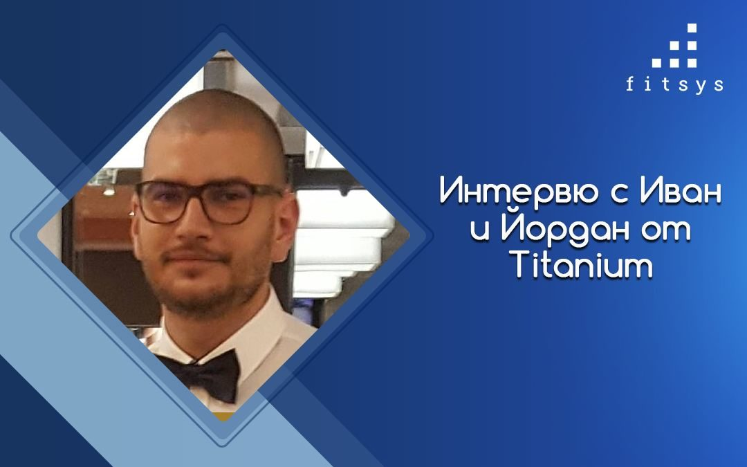 Интервю с Иван и Йордан – съоснователи на Titanium