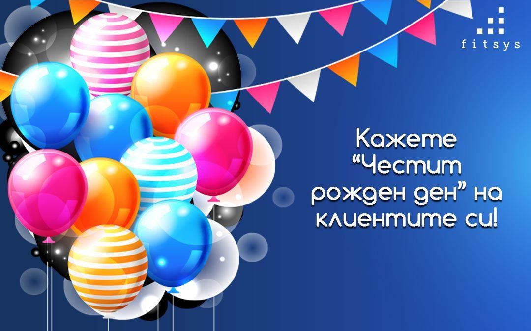Защо да събираме информация за рождения ден на клиентите си