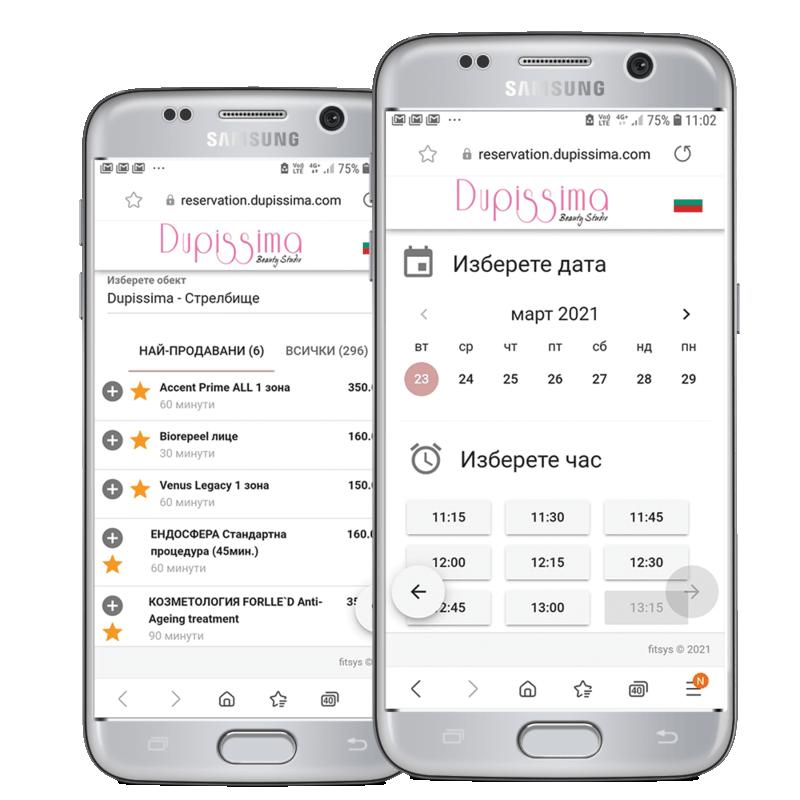 Функционалност -онлайн календар за резервации